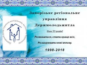 Запорізьке РУ Держмолодьжитла: Нам 20 років!